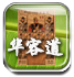 The Leaf Icon Factory-huarongdao.png