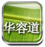 The Leaf Icon Factory-huarongdao_1.png