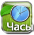 The Leaf Icon Factory-clock.png
