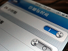 Jaku for iOS 5-iphone4-switch-mod_zpseac5b687.png