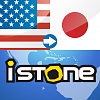 iStone Translation&Talking Travel Phrasebook, Designed by a Travel Lover-512en-ja.png